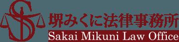 堺みくに法律事務所 Sakai Mikuni Law Office